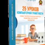 25urokov